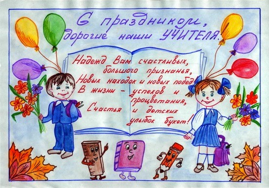 Нарисовать поздравление к дню учителя